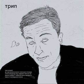 De Niro Is Concerned EP (Trip 002)